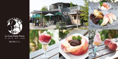 桃の家カフェ ラ・ペスカ