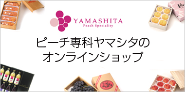 ピーチ専科ヤマシタオンラインショップ